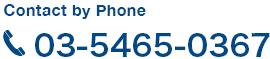 お電話でのお問い合わせ 03-5465-0367