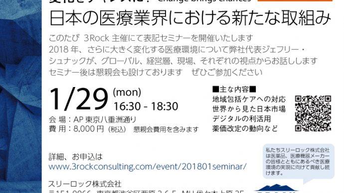 2018年1月開催『変化をチャンスに! 日本の医療業界における新たな取組み』※終了しました