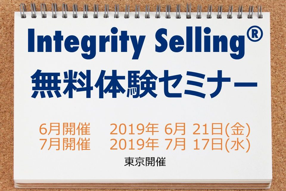 Integrity Selling Free Trial
