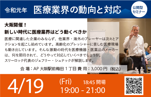 【大阪】セミナー「令和元年 医療業界の動向と対応」
