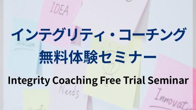 インテグリティ・コーチング 無料体験セミナー