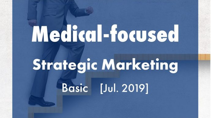 "Medical-focused ""Strategic Marketing Basic"" [Jul. 2019]"
