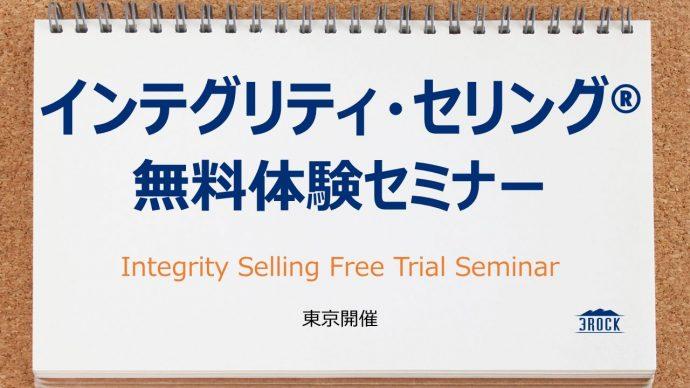 営業トレーニング研修「インテグリティ・セリング」無料体験セミナー