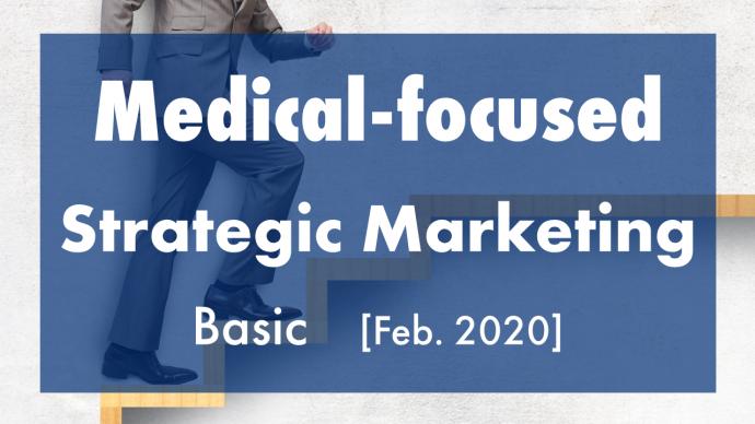 "Medical-focused ""Strategic Marketing Basic"" [Feb. 2020]"