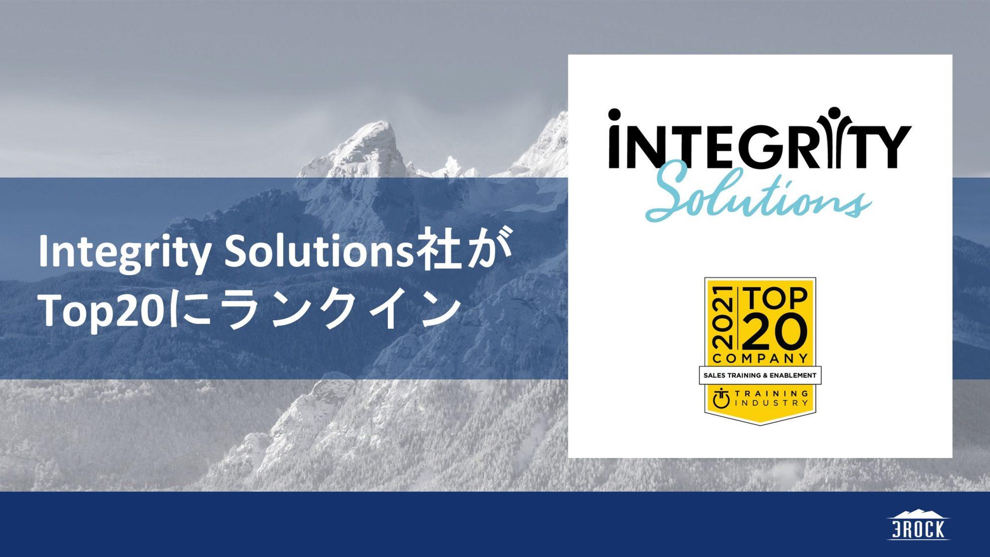Integrity Solutions社が4年連続でTop20にランクイン
