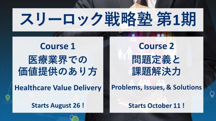 """Secure the mindset and practical skills to thrive with 3Rock's """"Senryaku Juku""""  Inaugural sign-ups are open now!"""